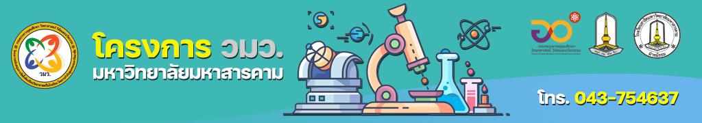 โครงการห้องเรียนวิทยาศาสตร์ โรงเรียนสาธิตมหาวิทยาลัยมหาสารคาม